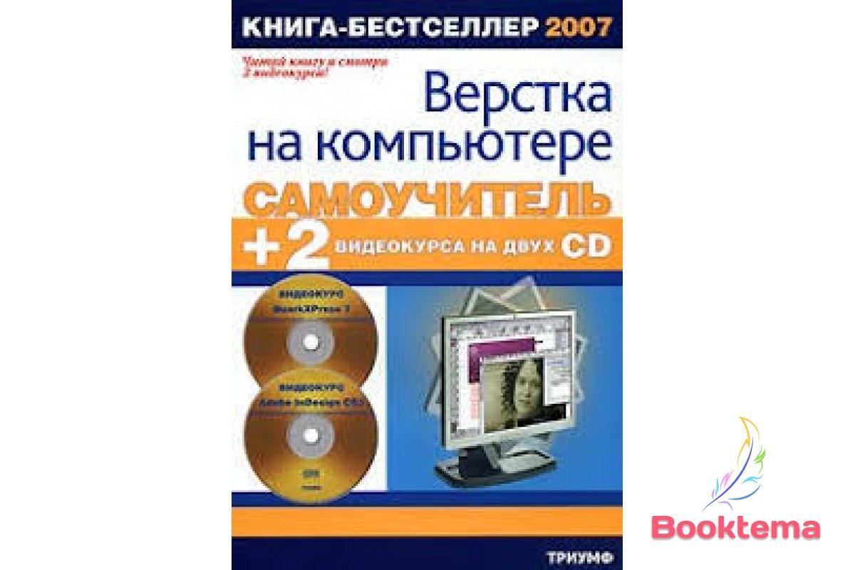Сергеев И.    Самоучитель верстки на компьютере + 2 видеокурса на двух CD: QuarkXPress 7 & Adobe InDesign CS3