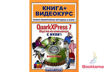 Попов Юрий  QuarkXPress 7. Верстка на компьютере с нуля!  Книга + CD