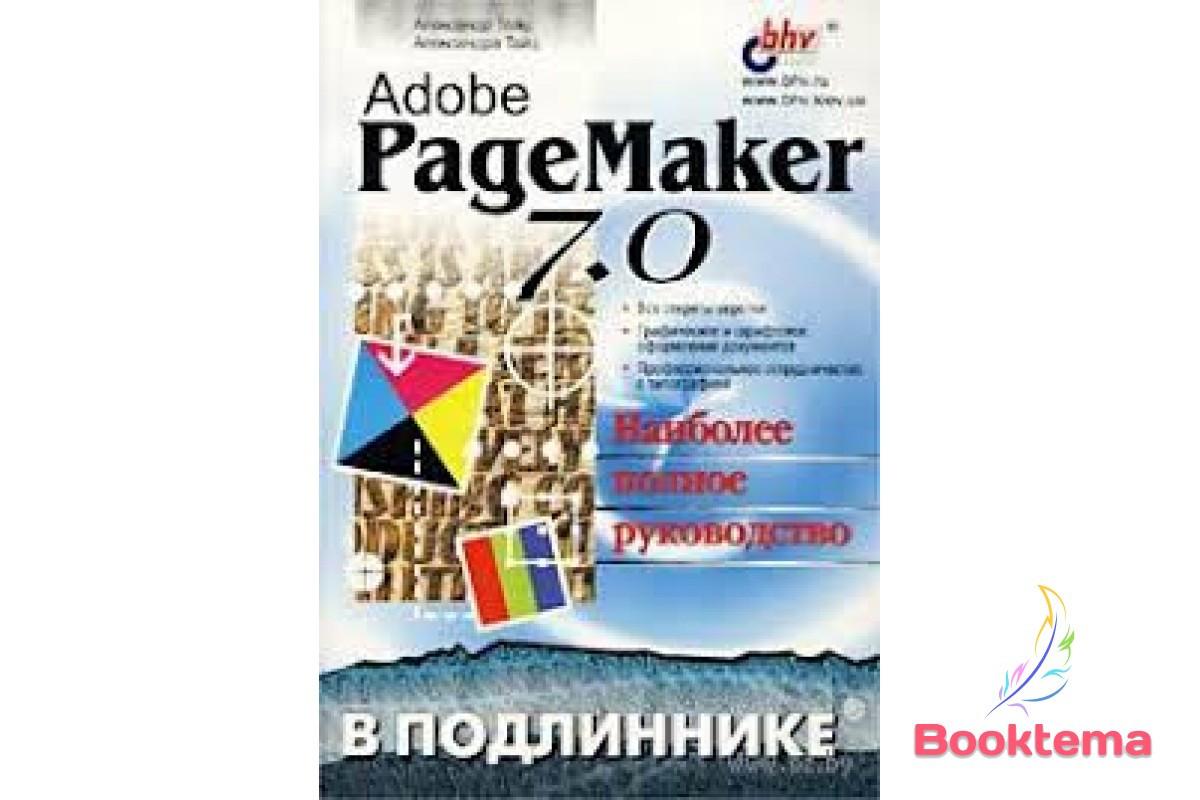 Adobe Page Maker 7.0