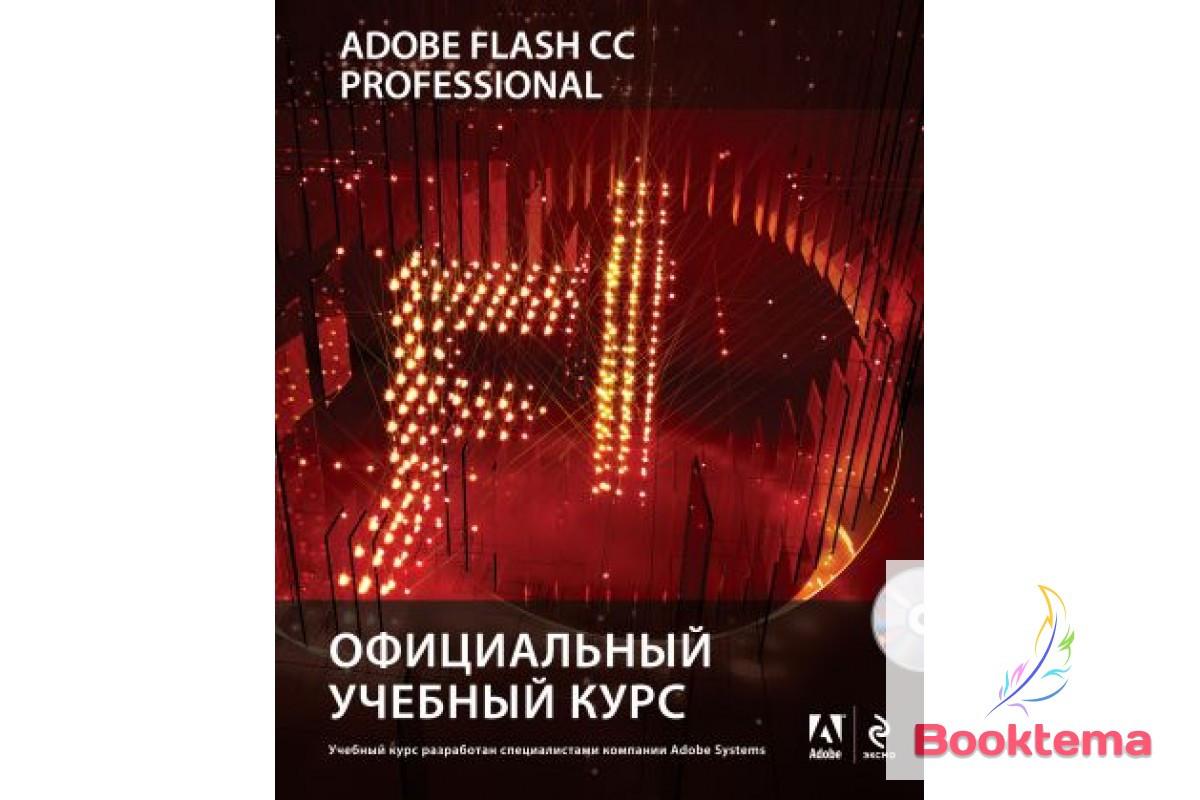 Adobe Flash CC. Официальный учебный курс