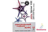 Adobe GoLive CS2. Создание Web-сайтов:   официальный учебный курс