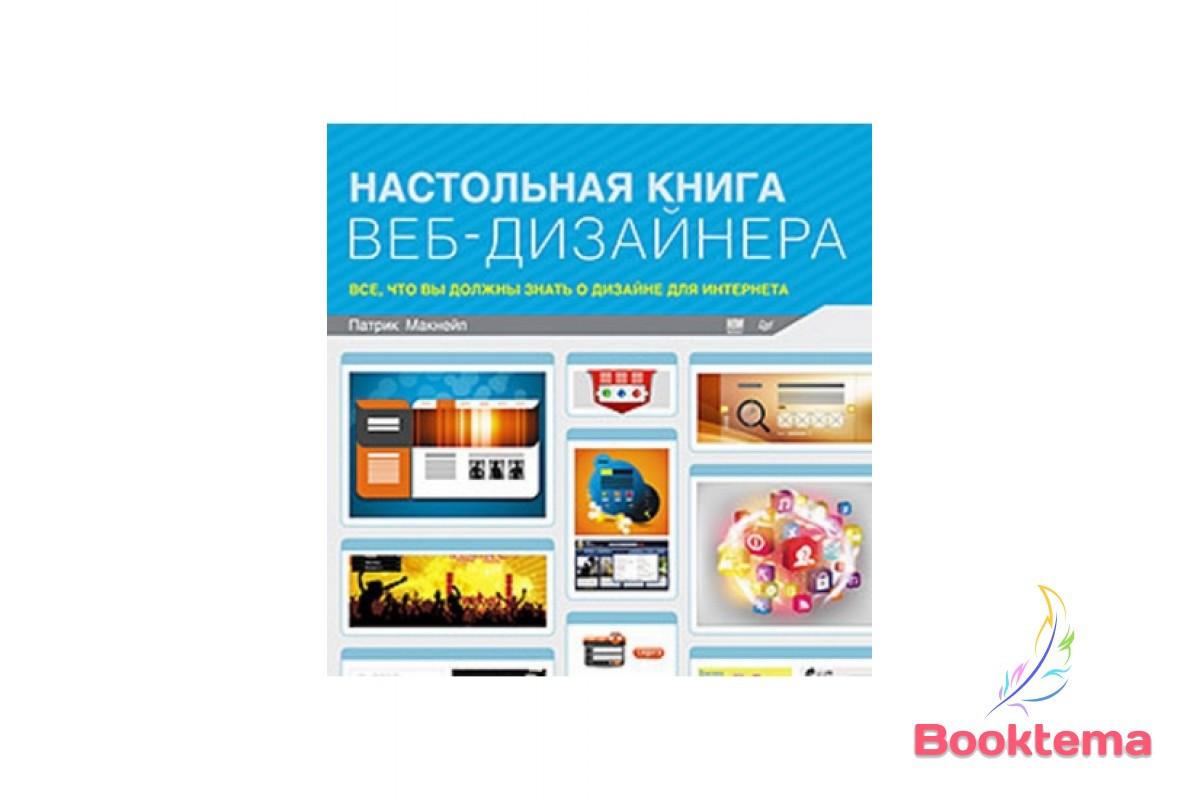 Настольная книга веб-дизайнера