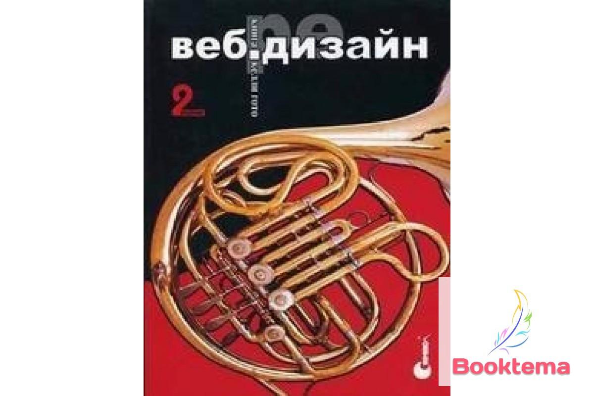Веб-редизайн: книга Келли Гото и Эмили Котлер, 2-е издание