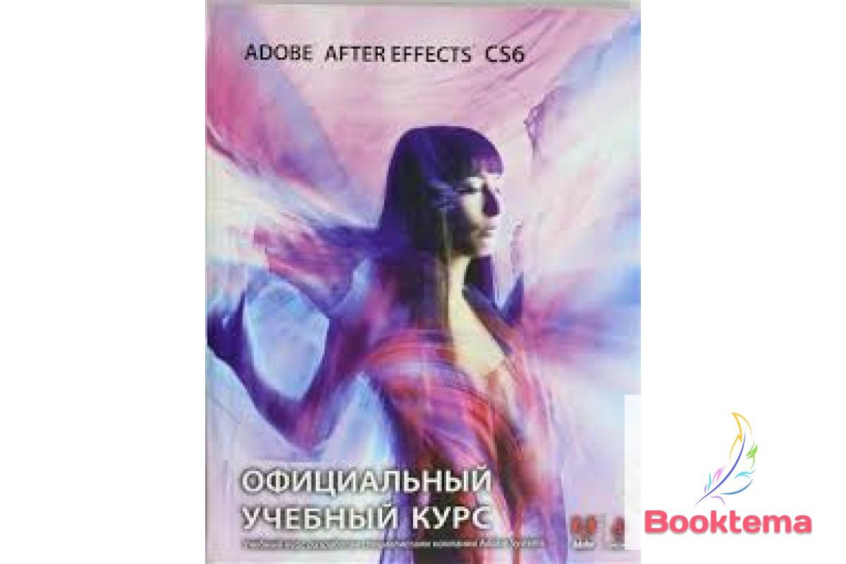 Adobe After Effects CS6  ). Официальный учебный курс