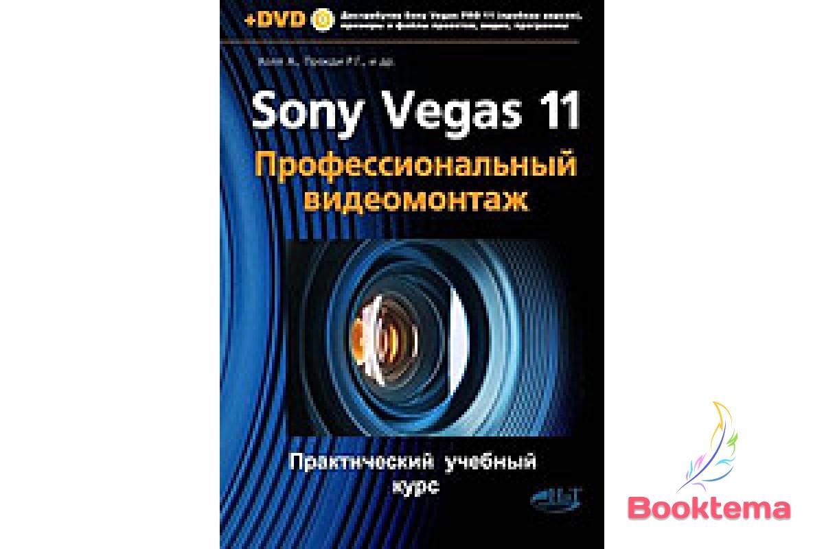 Sony Vegas 11. Профессиональный видеомонтаж (+ DVD-ROM)