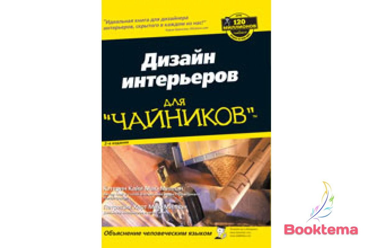 """Дизайн интерьеров для """"чайников"""", 2-е издание"""