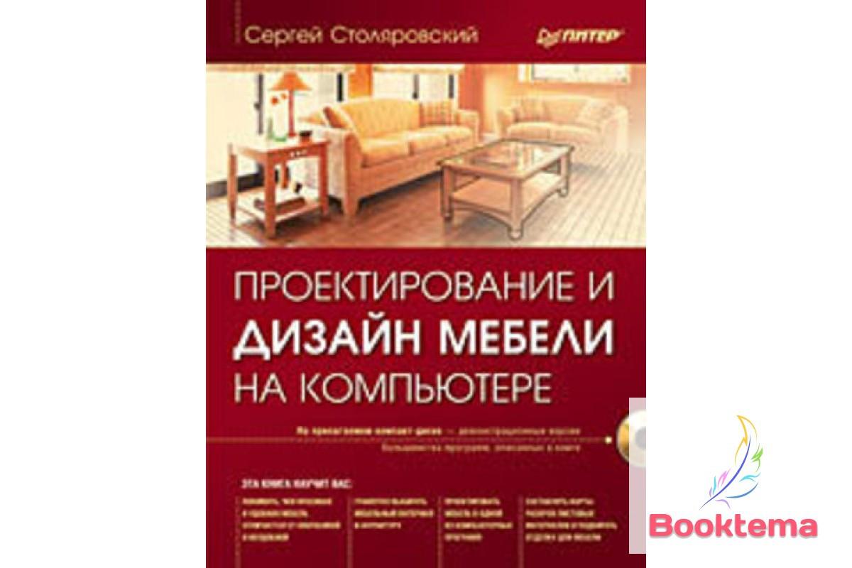 Проектирование и дизайн мебели на компьютере (+CD)