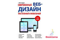 Сырых Ю.     Современный веб-дизайн: Настольный и мобильный