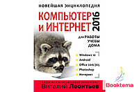 Виталий Леонтьев Новейшая энциклопедия. Компьютер и интернет 2016