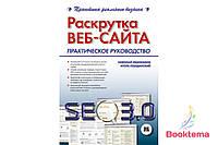 Раскрутка веб-сайта: практическое руководство по SEO 3.0