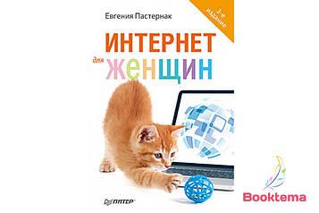 Интернет для женщин. 3-е изд.