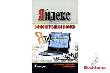 Яндекс: эффективный поиск. Краткое руководство