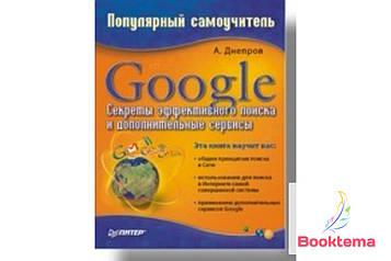 Google. Секреты эффективного поиска и дополнительные сервисы. Популярный самоучитель