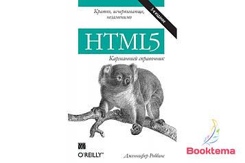 Роббинс Д. -  HTML5: карманный справочник,  пятое издание