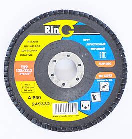 Круг шлифовальные лепестковые торцевые Ring 125x22,2 P60 для ручных шлифмашин