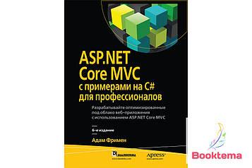 Адам Фримен - ASP.NET Core MVC с примерами на C# для профессионалов