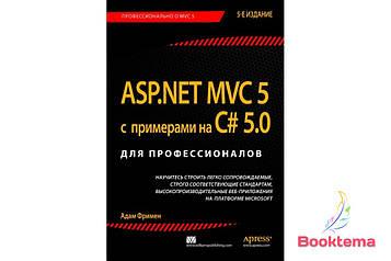 Адам Фримен - ASP.NET MVC 5 с примерами на C# 5 для профессионалов