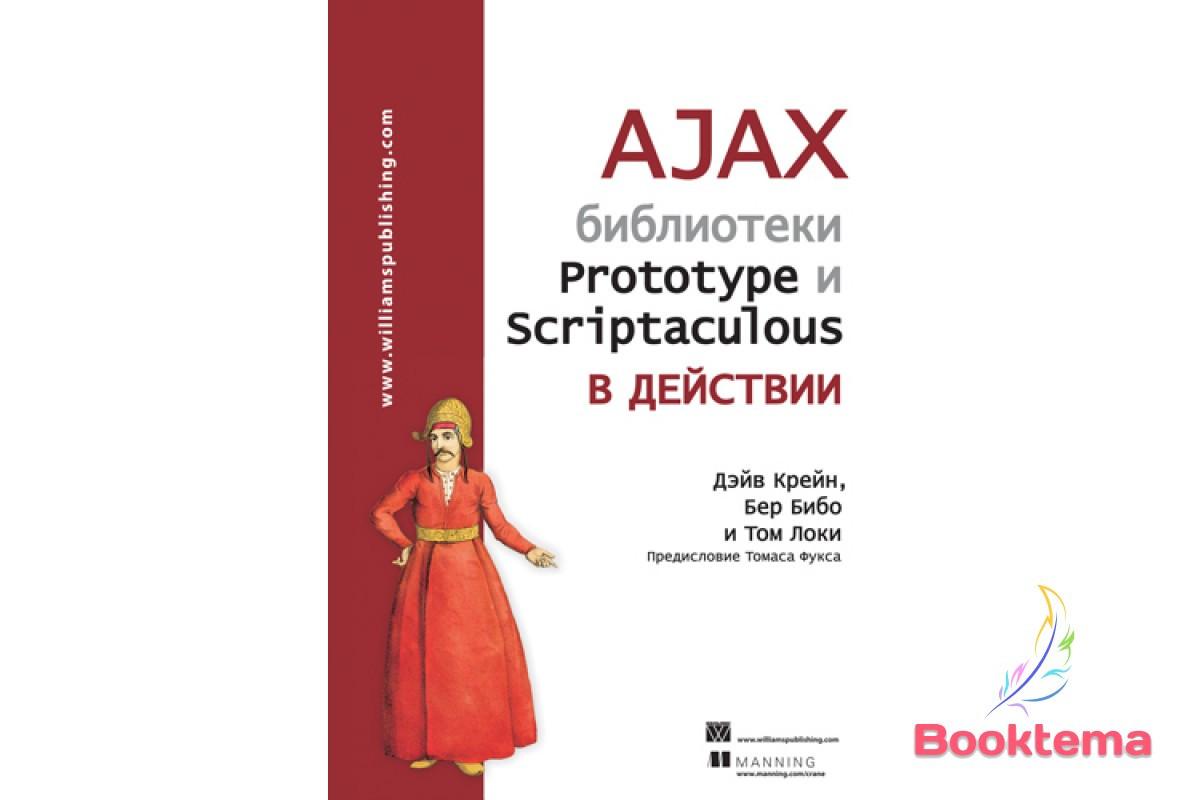 AJAX: библиотеки Prototype и Scriptaculous в действии