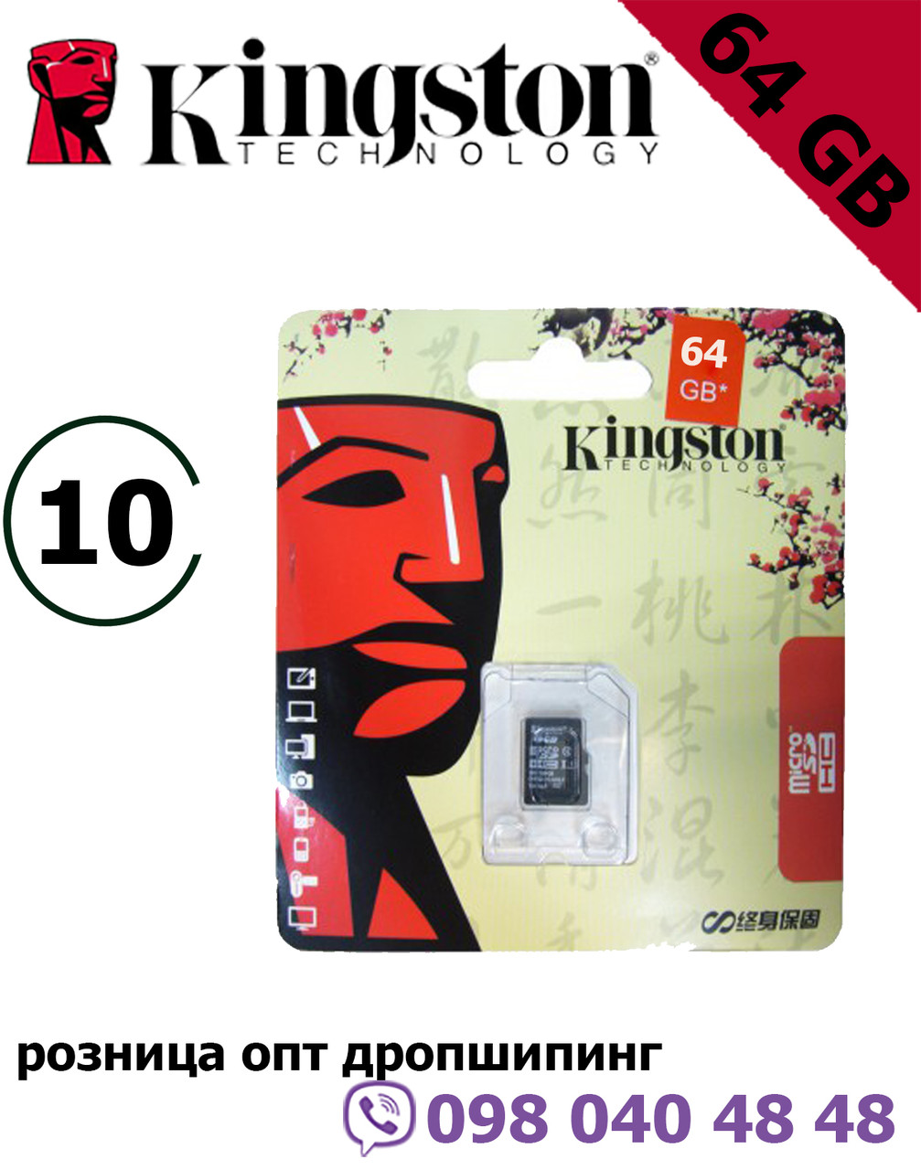 Карта памяти Micro SD Kingston 64 Gb Class 10. Гарантия