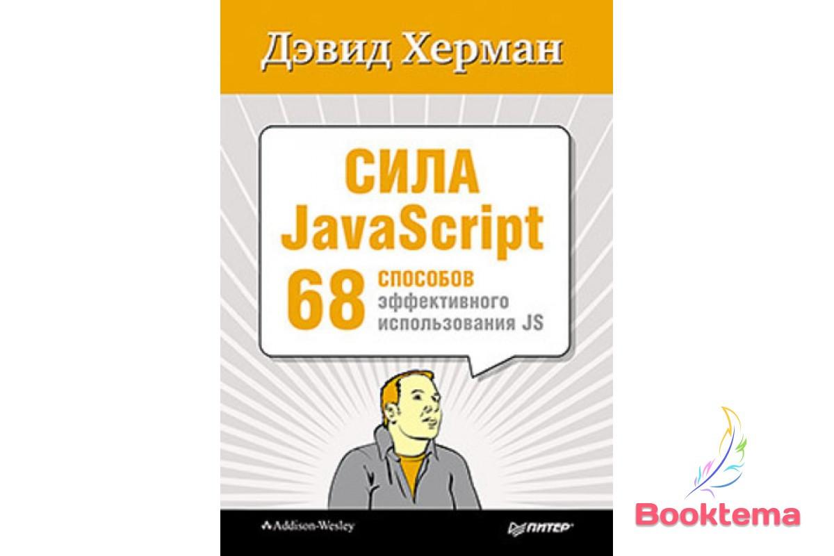 Сила JavaScript. 68 способів ефективного використання JS