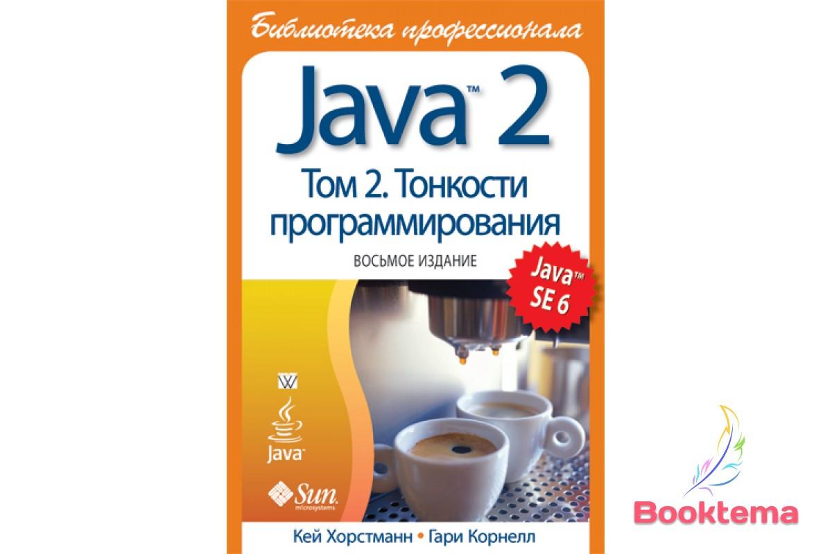 Java 2. Библиотека профессионала, том 2  Тонкости программирования   8-е издание
