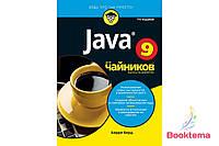 Барри Берд - Java для чайников