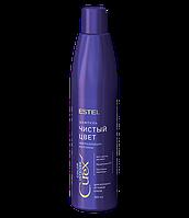 Шампунь сріблястий для холодних відтінків блонд Estel Curex Color Intense 300 мл