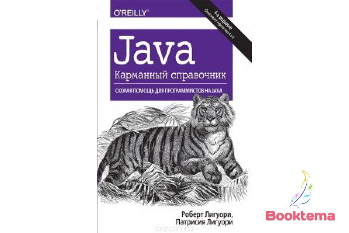 Роберт Лигуори, Патрисия Лигуори - Java 8. Карманный справочник