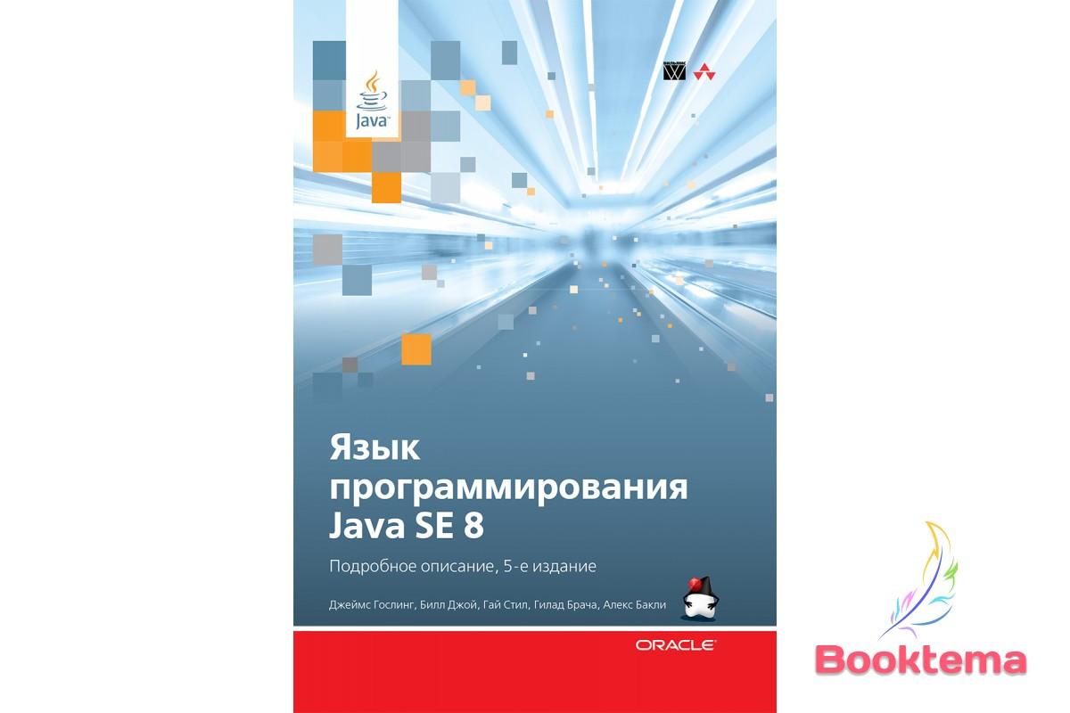 Гослинг Д. - Язык программирования Java SE 8: Подробное описание Пятое издание