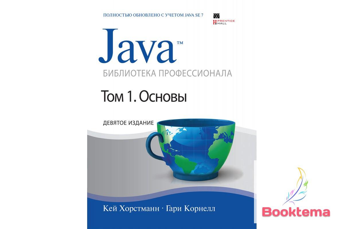 Хорстманн К. - Java: Библиотека профессионала Том 1 Основы Девятое издание
