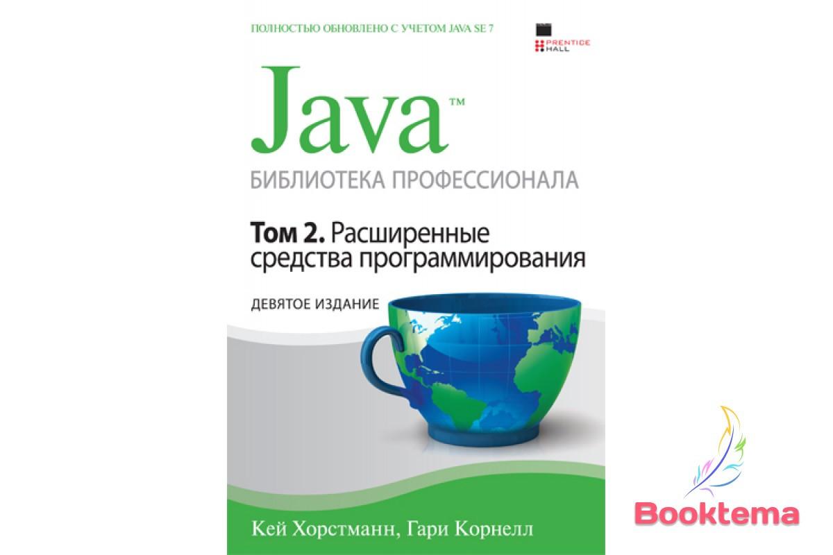 Хорстманн К. - Java: Библиотека профессионала Том 2 Расширенные средства программирования