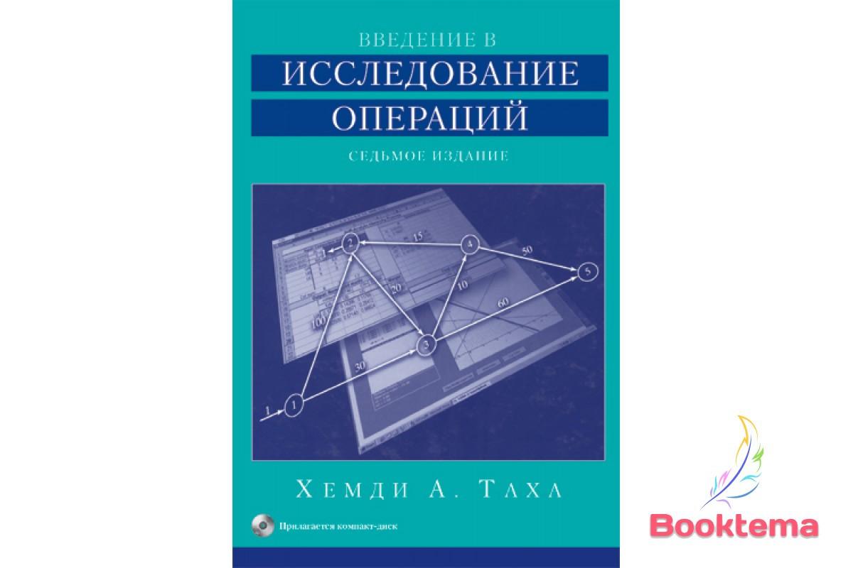 Введение в исследование операций.  7-е издание