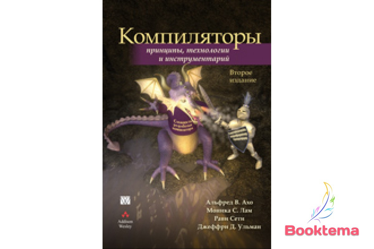 Компиляторы: принцыпы, технологии и инструментарий.  2-е издание.  Пер. с английского