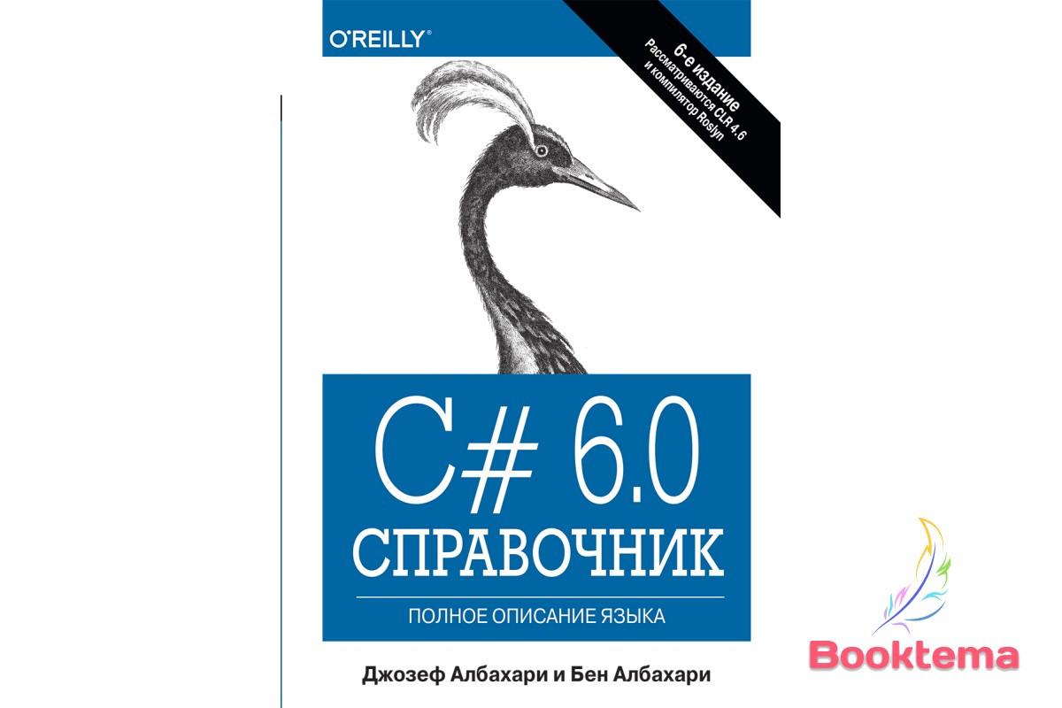 C# 6.0. Справочник. Полное описание языка. 6-е издание