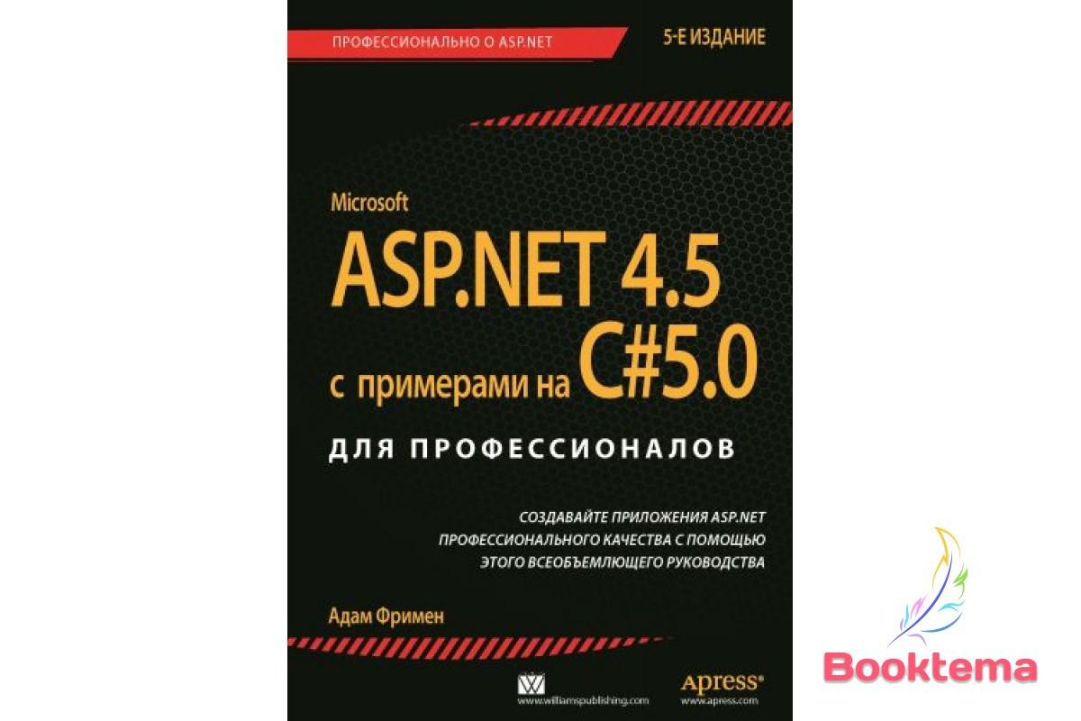 ASP.NET 4.5 с примерами на C# 5.0 для профессионалов. 5-е издание