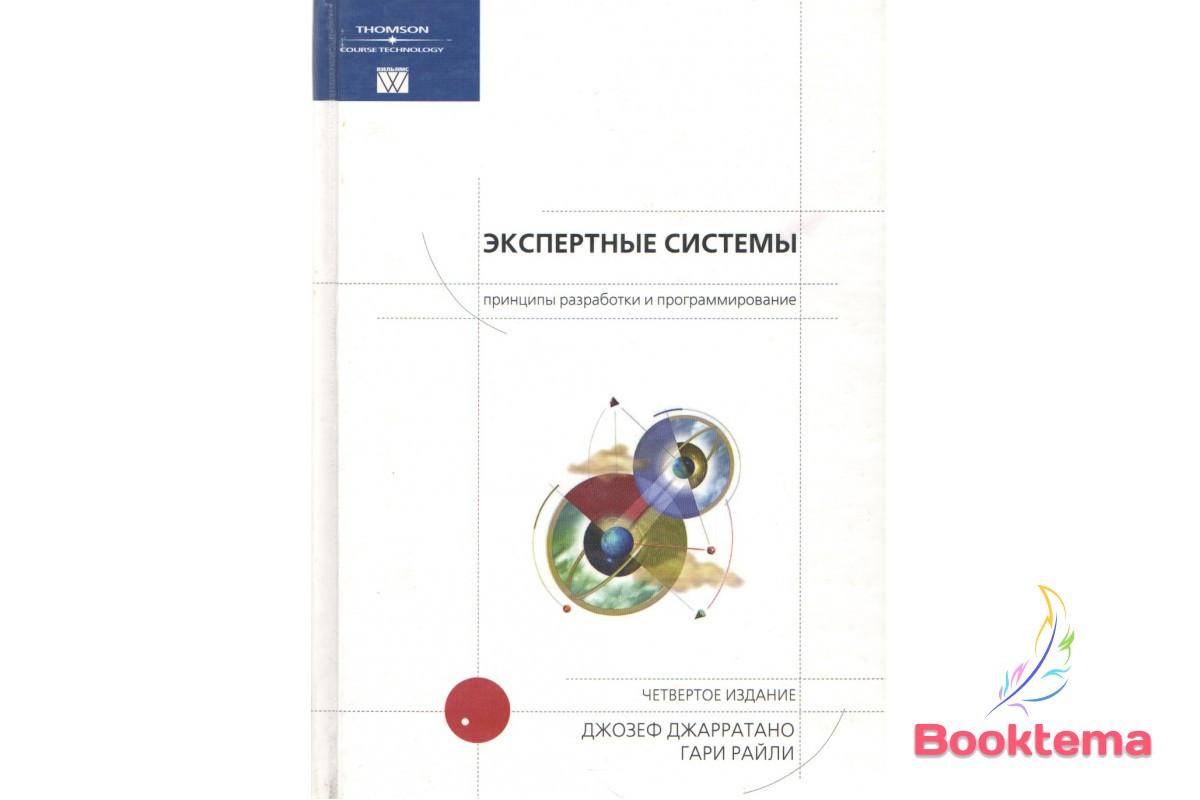 Экспертные системы: принципы разработки и программирование 4-е издание