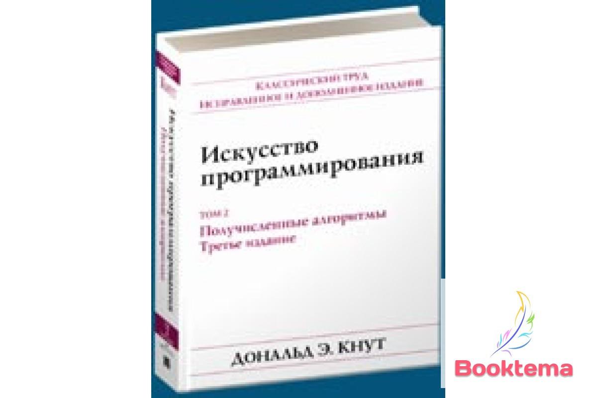 Искусство программирования, том 2.  Получисленные алгоритмы.  3-е издание
