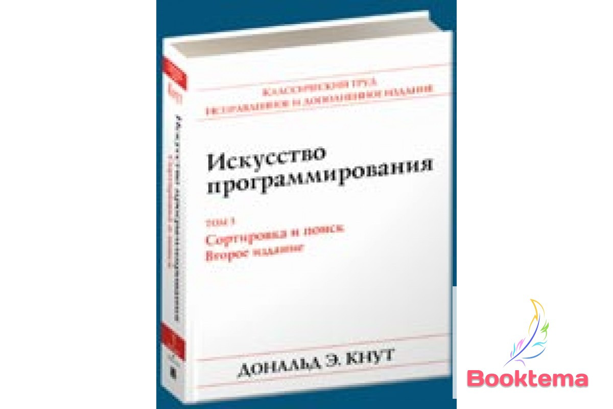 Искусство программирования, том 3.  Сортировка и поиск.  2-е издание
