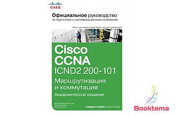 Официальное руководство Cisco по подготовке к сертификационным экзаменам CCNA ICND2 200-101: маршрутизация и коммутация, академическое издание