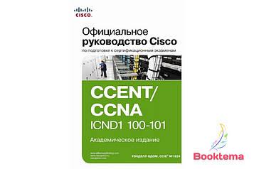 Официальное руководство Cisco по подготовке к сертификационным экзаменам CCENT/CCNA ICND1 100-101, академическое издание