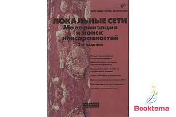 Локальные сети. Модернизация и поиск неисправностей: 2-е изд.