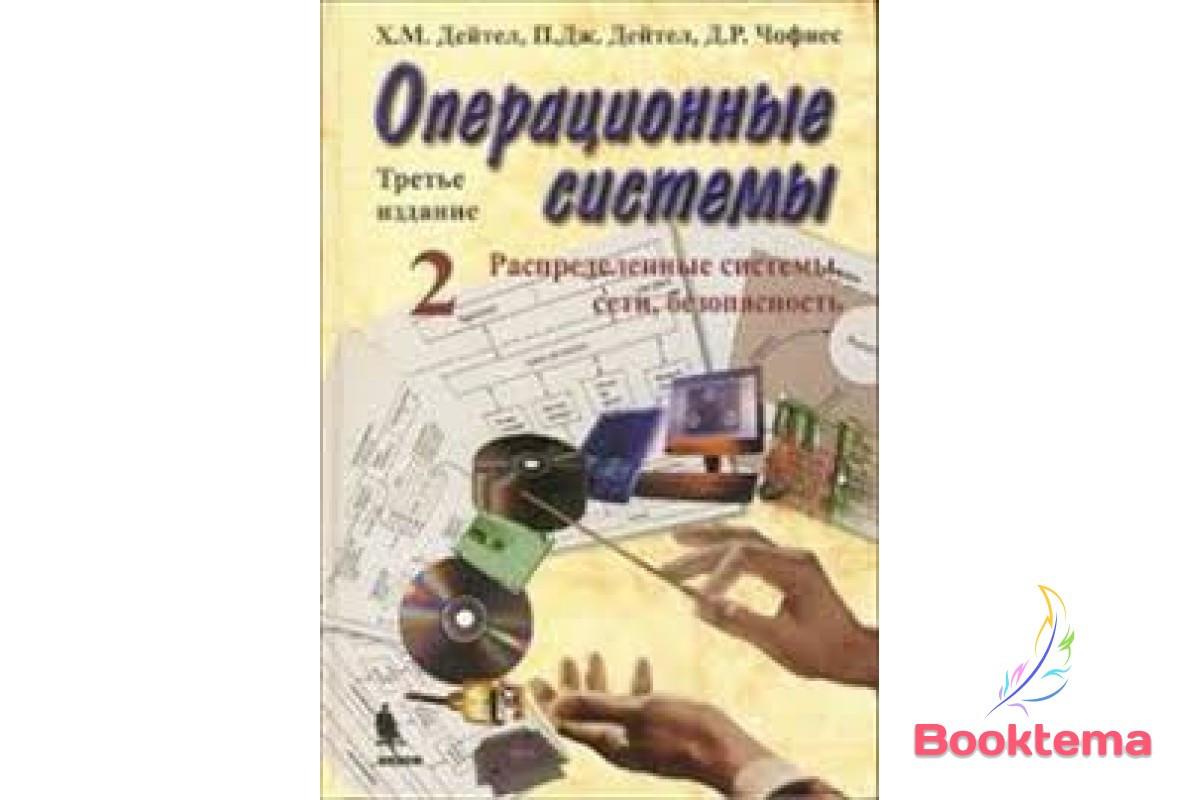 Операционные системы. Распределенные системы, сети, безопасность. 3-е издание