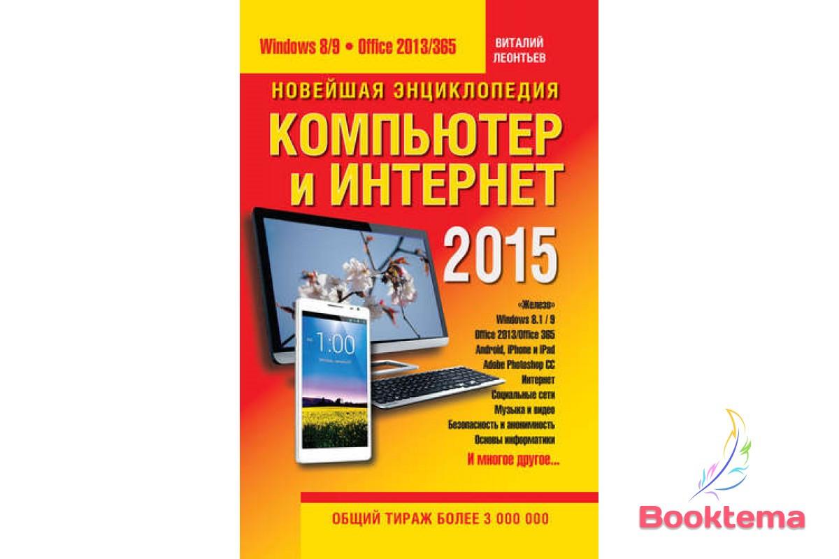 Леонтьев Виталий   Новейшая энциклопедия. Компьютер и интернет 2015