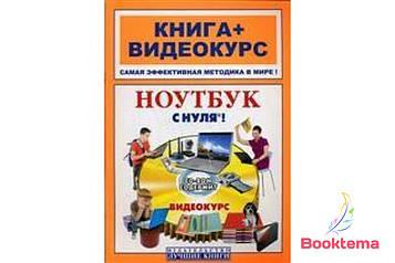 Иванов В.   Ноутбук с нуля! Книга + видеокурс