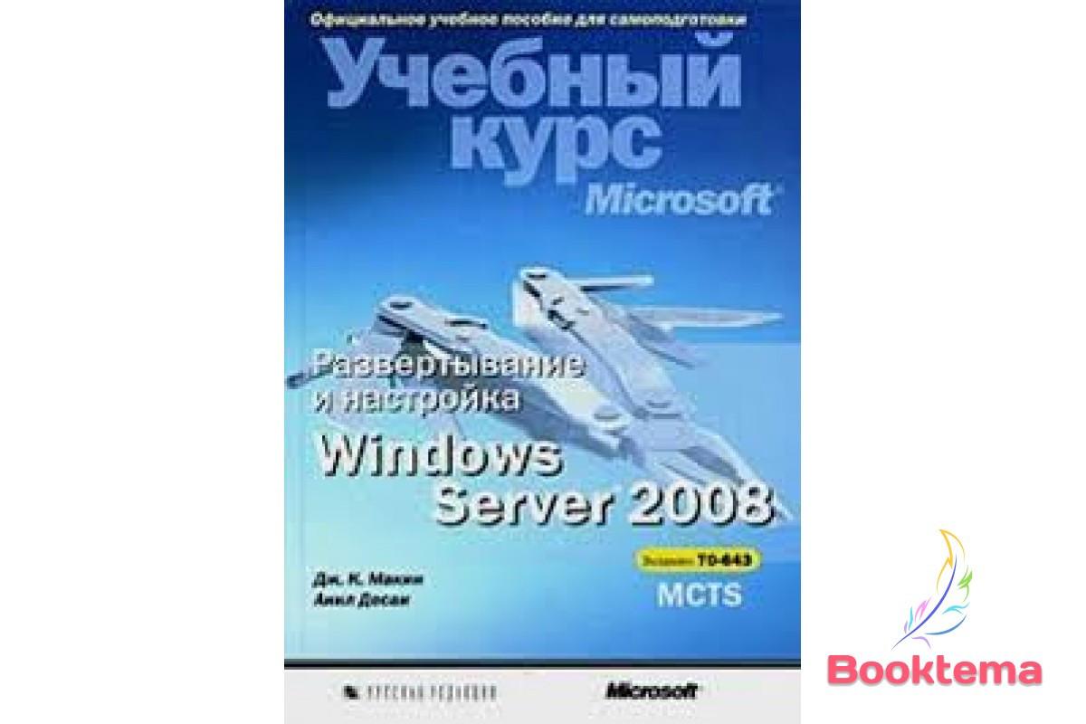 Развертывание и настройка Windows Server 2008. Учебный курс Microsoft + CD