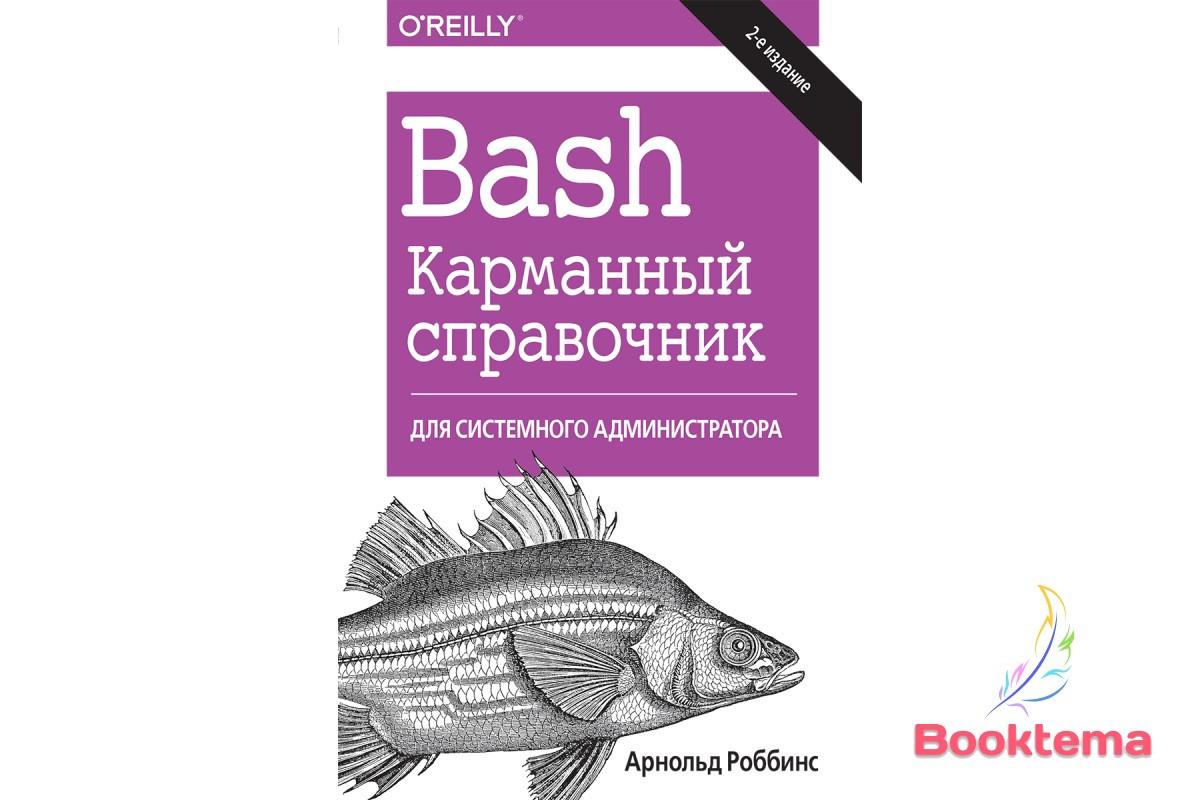 Роббинс А. - Bash: Карманный справочник системного администратора