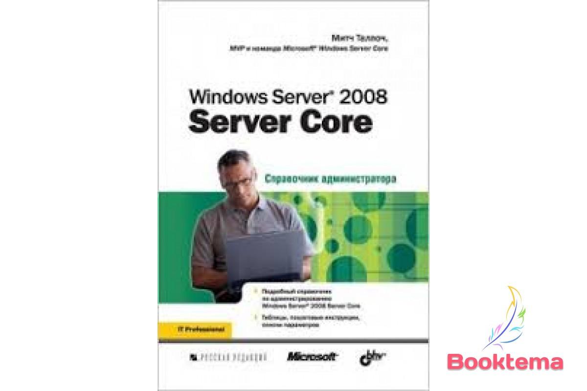 Таллоч Митч       Windows Server 2008 Server Core. Справочник администратора