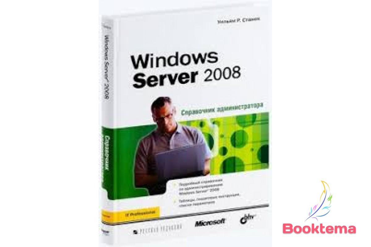 Станек Уильям Р.     Windows Server 2008  Справочник администратора
