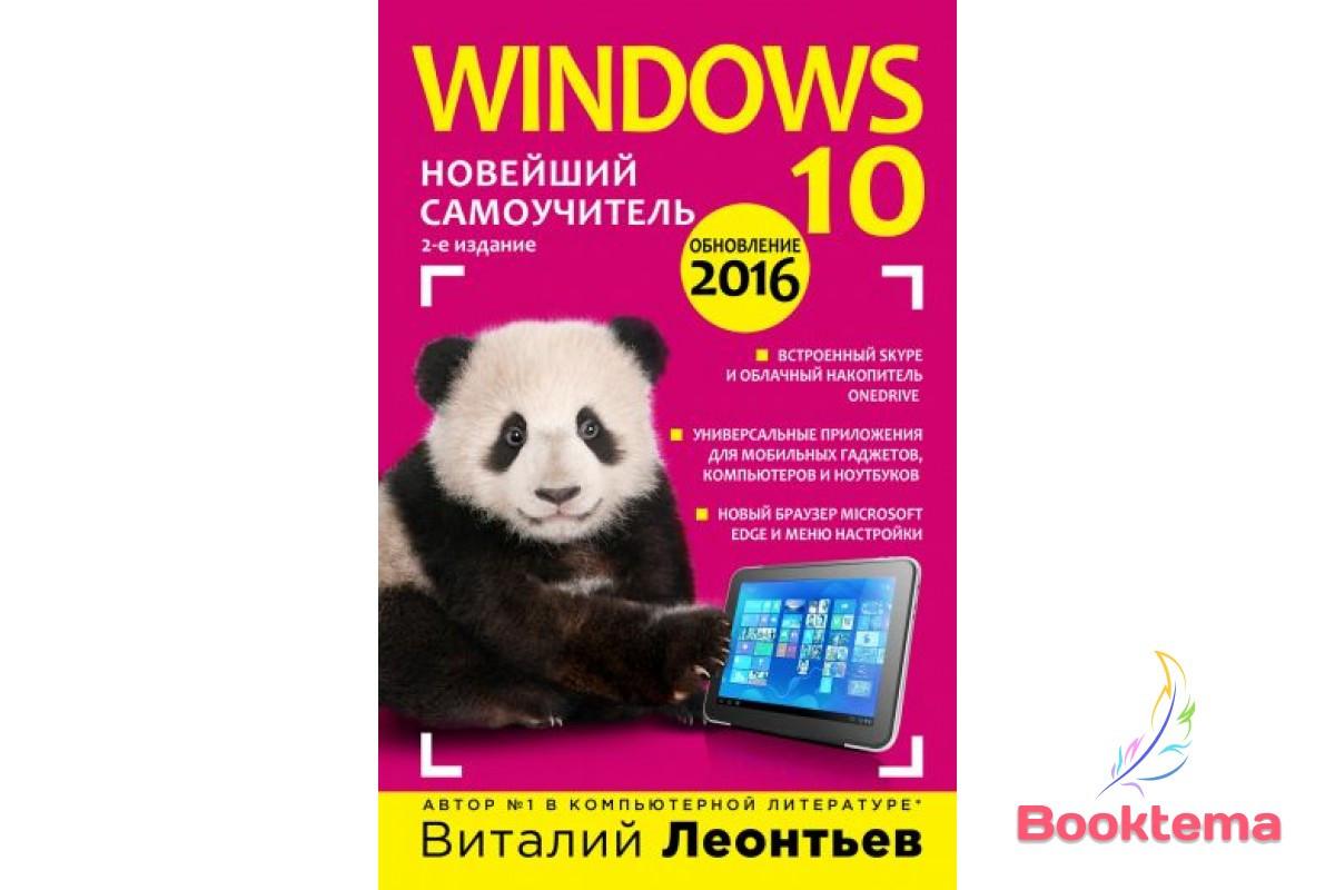 Windows 10. Новейший самоучитель, 2-е издание