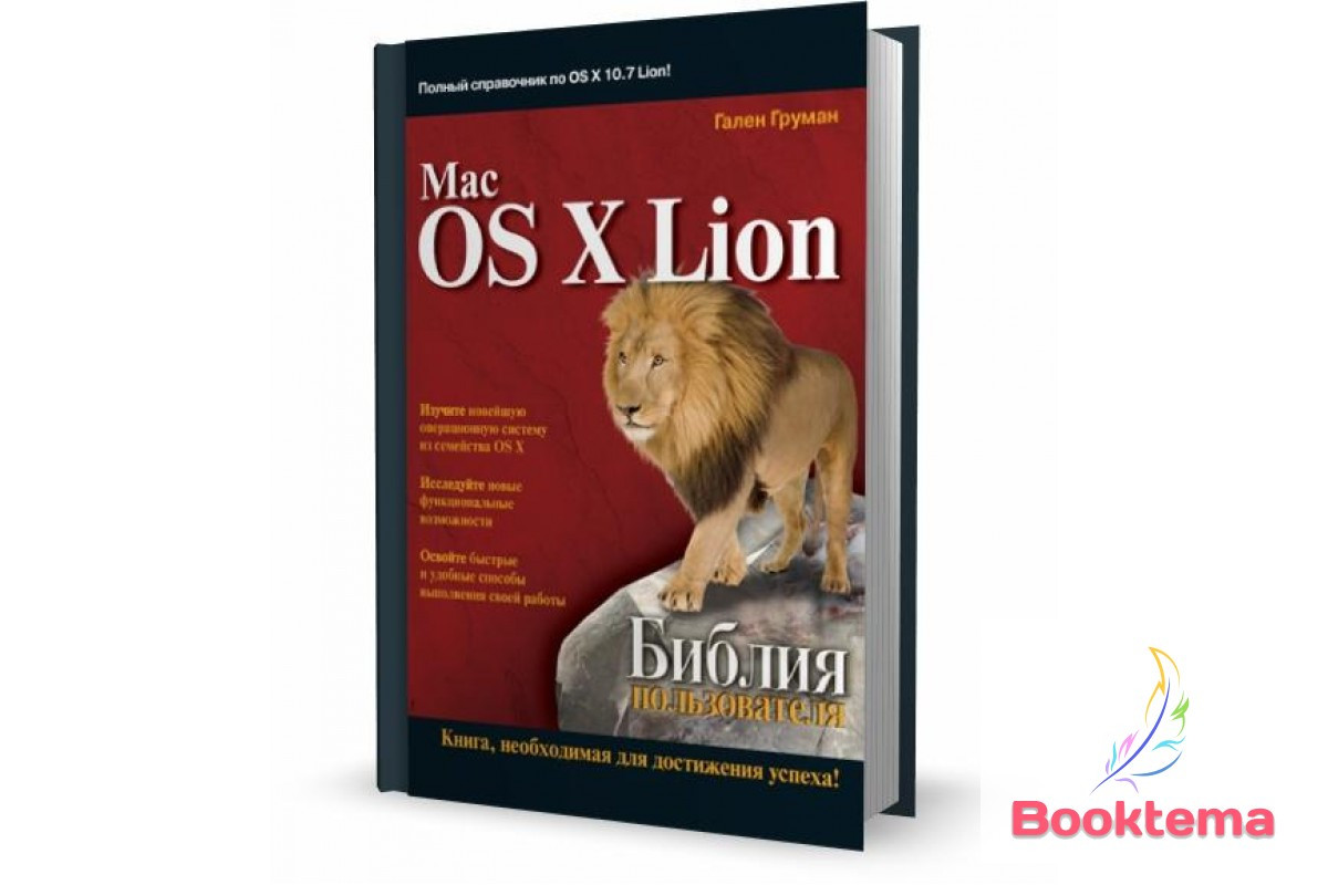 Mac OS X Lion. Библия пользователя